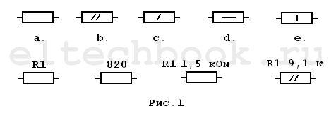 Как резистор обозначается на схемах